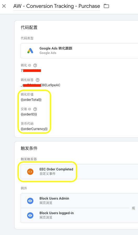 Google Ads 转化跟踪
