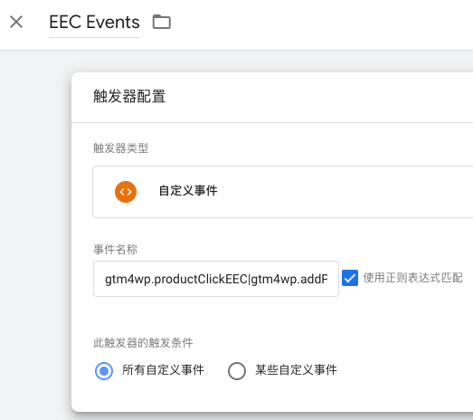 EEC = Enhanced E-Commerce(增强电子商务事件)